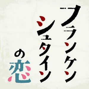 フランケンシュタインの恋 キャスト一覧で紹介!