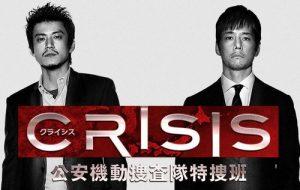 CRISIS(クライシス)2話 感想【ネタバレ】小栗旬があいも変わらずかっこいいw