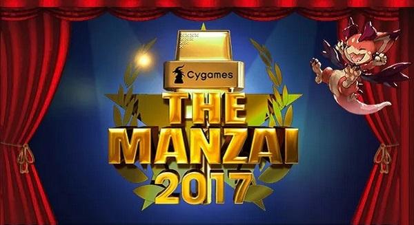 THE MANZAIの動画2017を無料でフル視聴!2011~2016年大会の動画も!