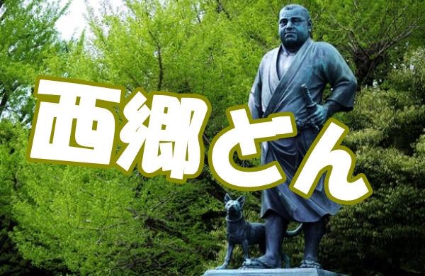 西郷どんの動画!5話の見逃し視聴&ネタバレ!