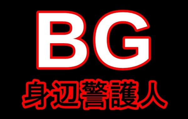 BGの動画!6話をフルで見逃し視聴する方法!身辺警護人