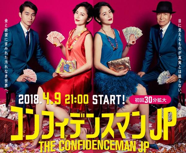コンフィデンスマンJPの動画 最終回10話を無料で見逃し視聴!