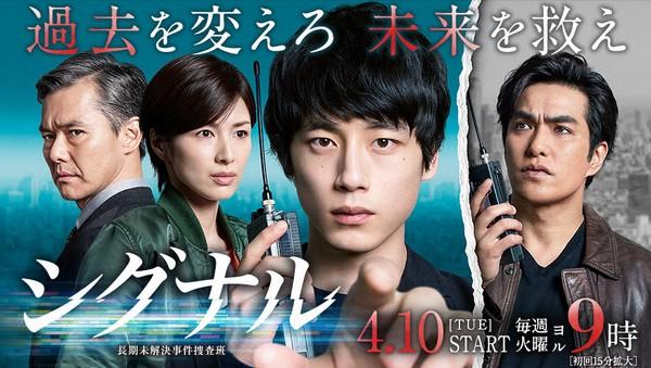 シグナル ドラマの動画!4話を無料でフル見逃し視聴する方法