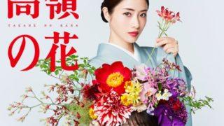 高嶺の花 ドラマの動画!7話を見逃し配信で視聴する方法!
