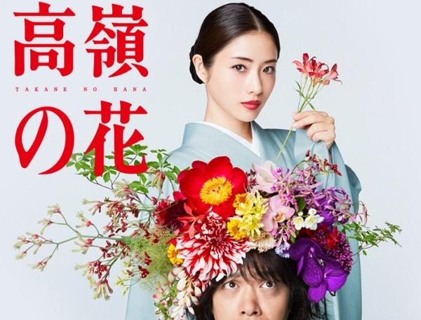 高嶺の花 ドラマの動画を2話から見逃し視聴する方法!