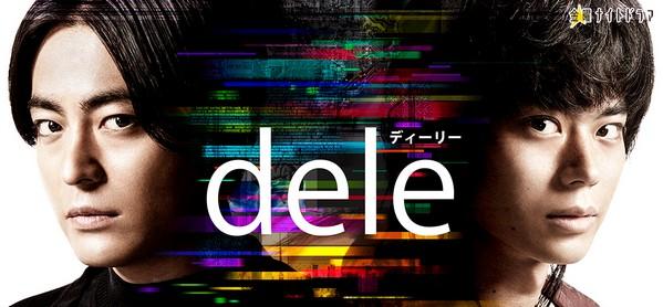 dele(ディーリー)最終回8話の動画を見逃し配信でフル視聴する方法!