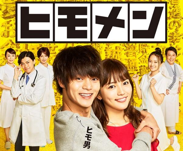 ヒモメンの動画!最終回7話を見逃し配信でフル視聴する方法