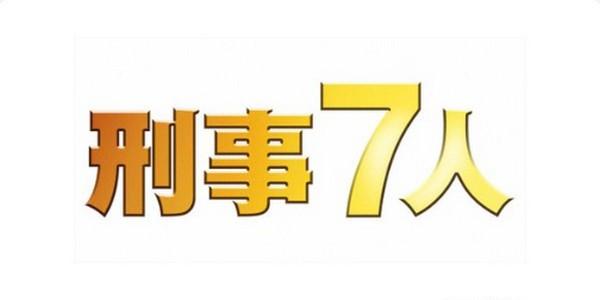 刑事7人の動画!最終回10話を見逃し配信でフル視聴する方法
