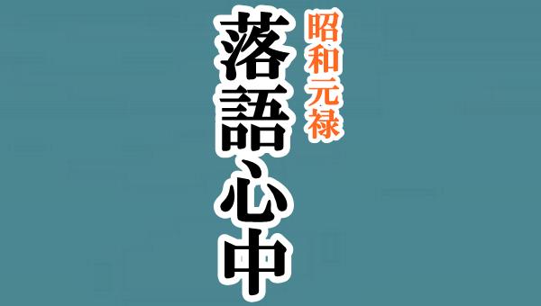 昭和元禄落語心中 ドラマの動画!6話を見逃しフル視聴する方法