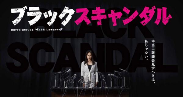 ブラックスキャンダル ドラマの動画!最終回10話の無料見逃し視聴