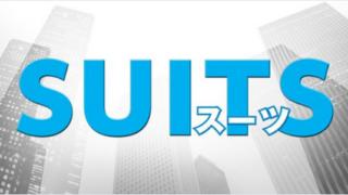 SUITS/スーツ ドラマの動画!4話を無料で見逃し視聴する方法