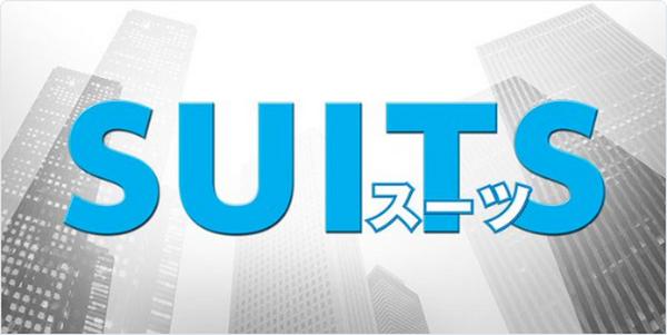 SUITS/スーツ ドラマの動画を1話から無料で見逃し視聴する!