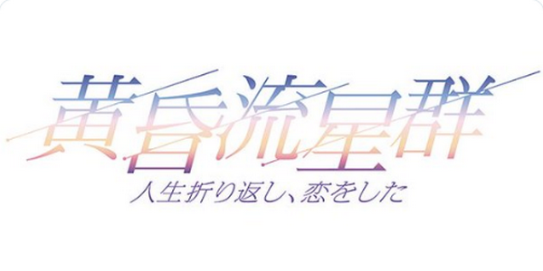 黄昏流星群 ドラマの動画!8話を無料で見逃しフル視聴する方法