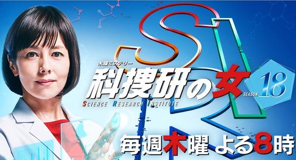 科捜研の女18 最終回8話の動画も見逃しフル視聴する方法!