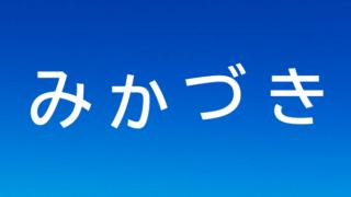 みかづき ドラマ動画!最終回5話も見逃しフル視聴する方法