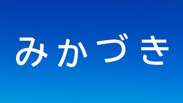 みかづき ドラマ動画を1話から見逃しフル視聴する方法!