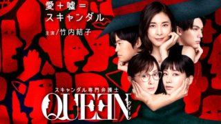 QUEEN ドラマ動画の最終回10話も無料視聴!スキャンダル専門弁護士