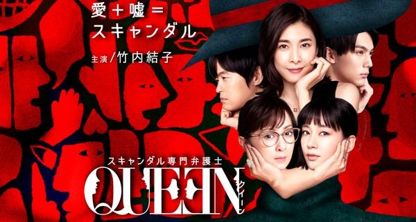 QUEEN ドラマ動画の8話も無料視聴!スキャンダル専門弁護士