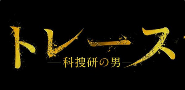 トレース ドラマ動画を1話から無料で見逃しフル視聴する方法!