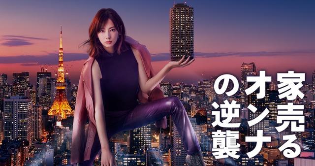 家売るオンナの逆襲 動画の最終回10話も無料で見逃しフル視聴!