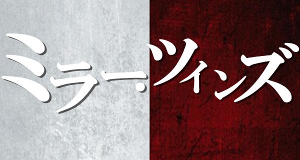 ミラーツインズ ドラマ動画を1話から無料見逃し視聴!Season1