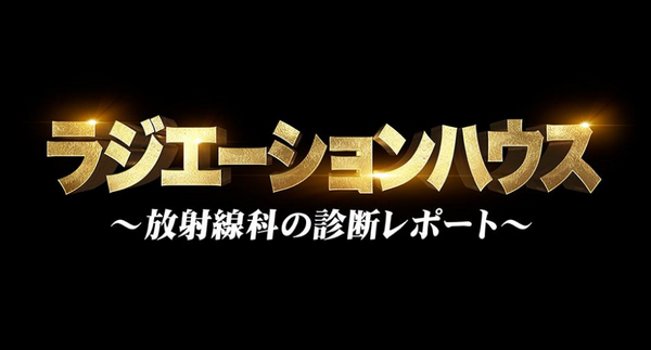 ラジエーションハウス(ラジハ)の動画!最終回11話も無料で見逃しフル視聴