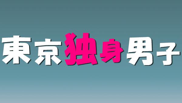 東京独身男子の動画!最終回8話も見逃しフル視聴する方法