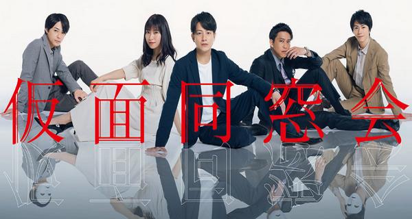仮面同窓会 ドラマ動画の最終回8話も無料見逃しフル視聴する方法!