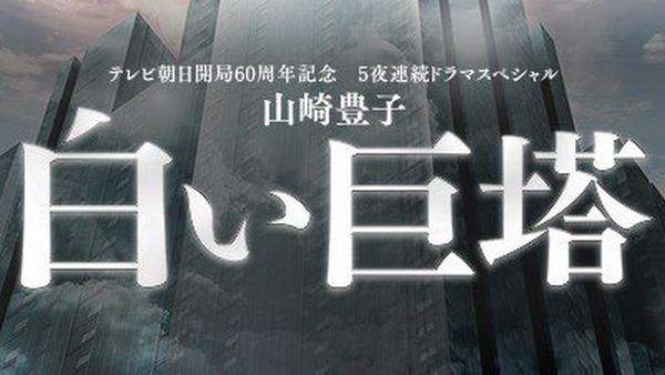 白い巨塔の動画の2話も無料で見逃しフル視聴!岡田准一・唐沢寿明