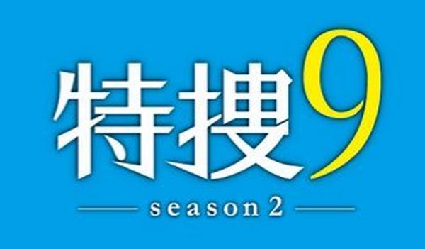 特捜9の動画!最終回11話も無料で見逃しフル視聴する方法