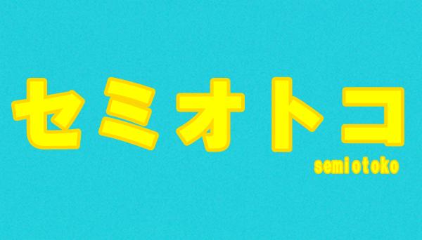 セミオトコ ドラマ動画を2話から見逃し配信でフル視聴する方法!