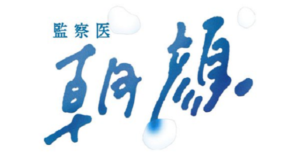 監察医朝顔 動画の2話も無料で見逃しフル視聴する方法!