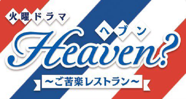 Heaven(ヘブン)ドラマ動画!4話も無料で見逃しフル視聴