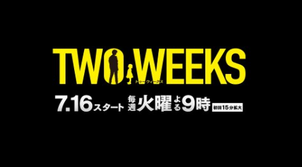 TWOWEEKS ドラマ動画!7話も見逃しフル視聴する方法