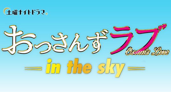 おっさんずラブ-in the sky- 動画を8話最終回も見逃し配信でフル視聴する方法