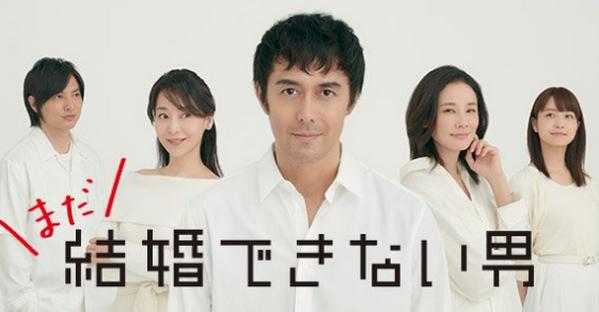 まだ結婚できない男 ドラマ動画!10話最終回も見逃し配信でフル視聴する方法