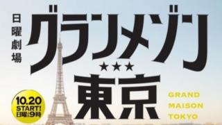 グランメゾン東京 動画を4話も無料見逃し配信でフル視聴
