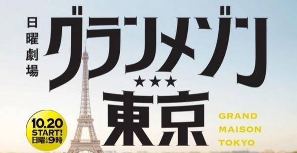 グランメゾン東京 ドラマ動画を1話から無料見逃し配信でフル視聴