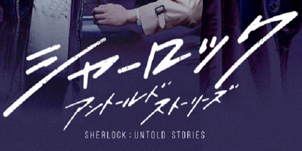 シャーロック ドラマ動画!11話最終回も無料の見逃し配信でフル視聴する方法
