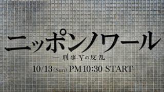 ニッポンノワール 動画!5話も無料の見逃し配信でフル視聴