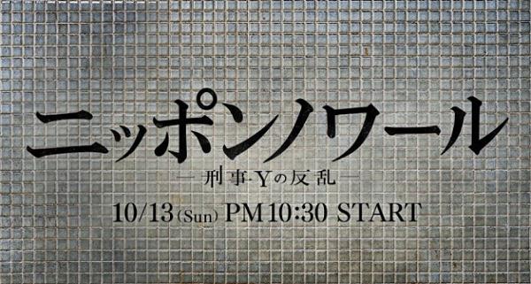 ニッポンノワール ドラマ動画!2話も無料の見逃し配信でフル視聴