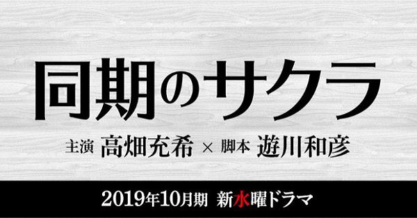 同期のサクラ ドラマ動画!10話最終回も無料の見逃し配信でフル視聴