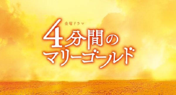 4分間のマリーゴールド 動画!10話最終回も無料見逃し配信でフル視聴