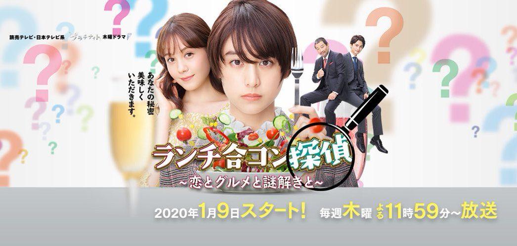 ランチ合コン探偵〜恋とグルメと謎解きと〜!第1話から無料の見逃し配信でフル視聴