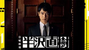 半沢直樹2 動画 第2話を見逃し配信で無料視聴