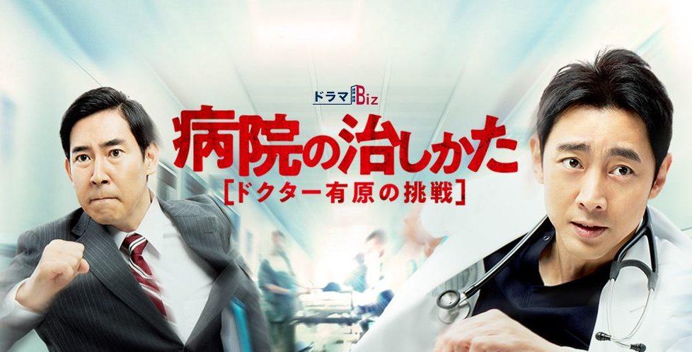 病院の治しかた〜ドクター有原の挑戦〜 動画 第2話を無料見逃し配信でフル視聴