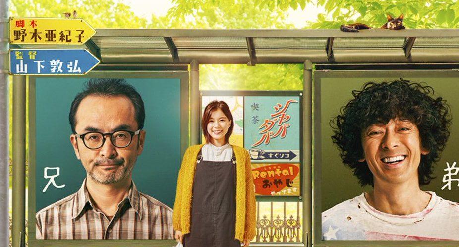 コタキ兄弟と四苦八苦動画を第1話を無料見逃し配信でフル視聴