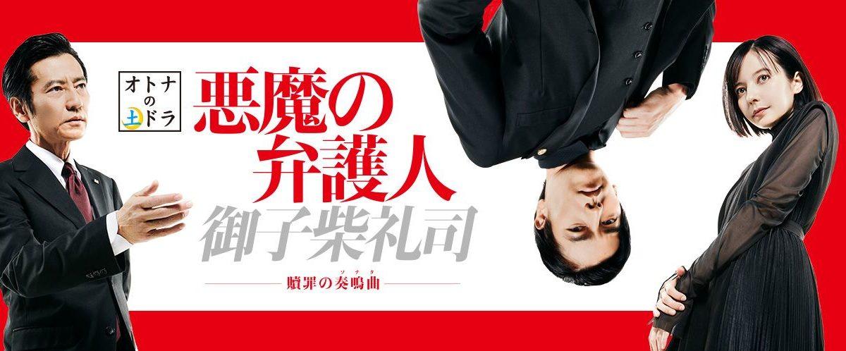 悪魔の弁護人・御子柴礼司 動画!7話を無料の見逃し配信でフル視聴する方法