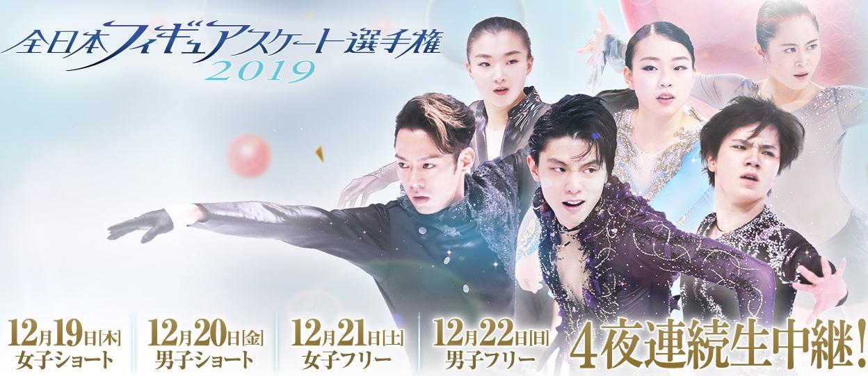 全日本フィギュアスケート選手権2019 女子ショートの動画を無料でフル視聴!